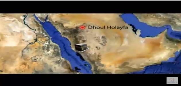 Les endroits de début de sacralisation pendant le pèlerinage - Al Fiqh